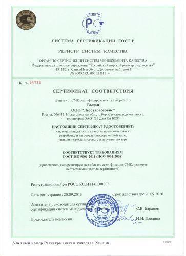 Р?РЎРћ9001-1