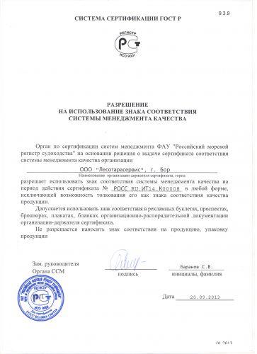Р?РЎРћ9001-3